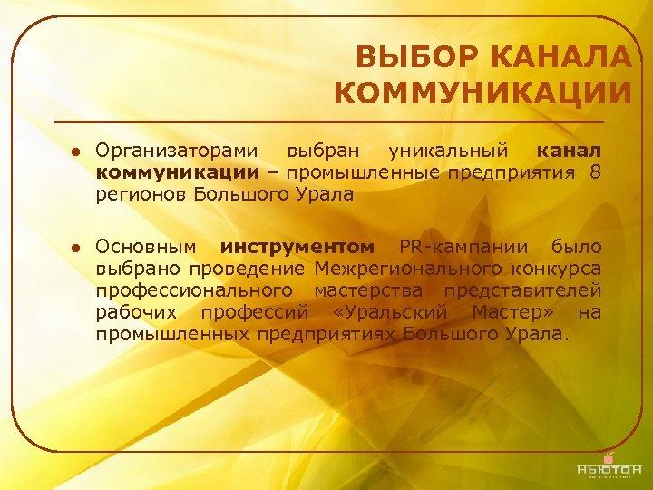 ВЫБОР КАНАЛА КОММУНИКАЦИИ l Организаторами выбран уникальный канал коммуникации – промышленные предприятия 8 регионов