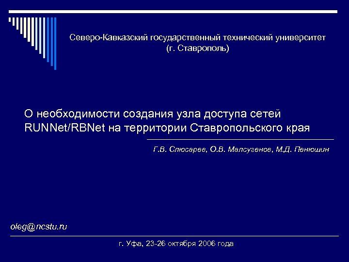 Северо-Кавказский государственный технический университет (г. Ставрополь) О необходимости создания узла доступа сетей RUNNet/RBNet на