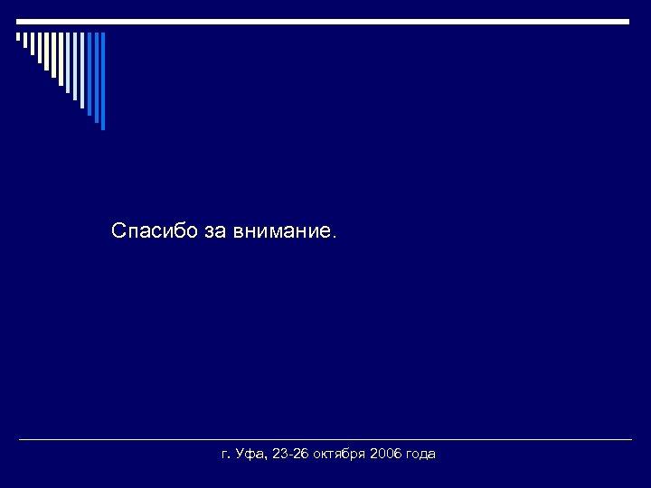 Спасибо за внимание. г. Уфа, 23 -26 октября 2006 года