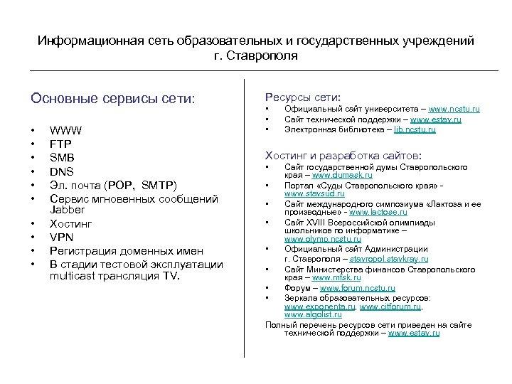 Информационная сеть образовательных и государственных учреждений г. Ставрополя Основные сервисы сети: • • •