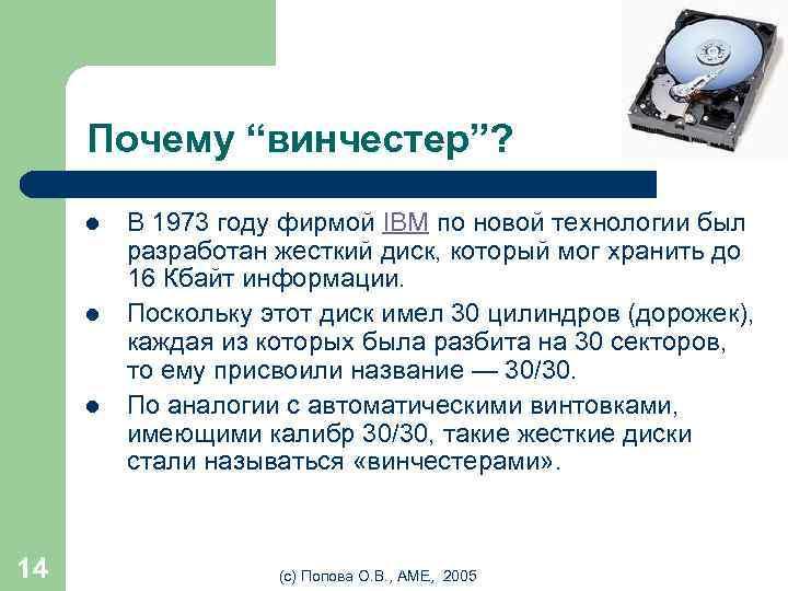 """Почему """"винчестер""""? l l l 14 В 1973 году фирмой IBM по новой технологии"""