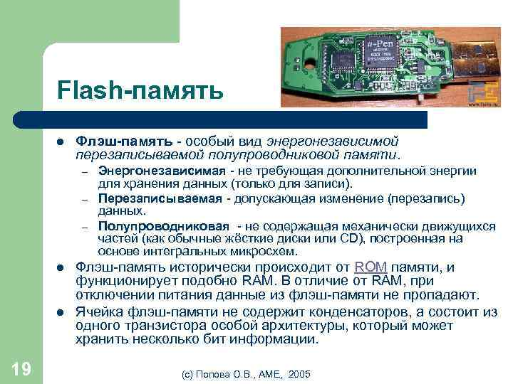 Flash-память l Флэш-память - особый вид энергонезависимой перезаписываемой полупроводниковой памяти. – – – l