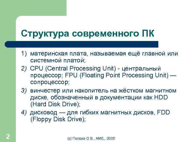 Структура современного ПК 1) материнская плата, называемая ещё главной или системной платой; 2) CPU