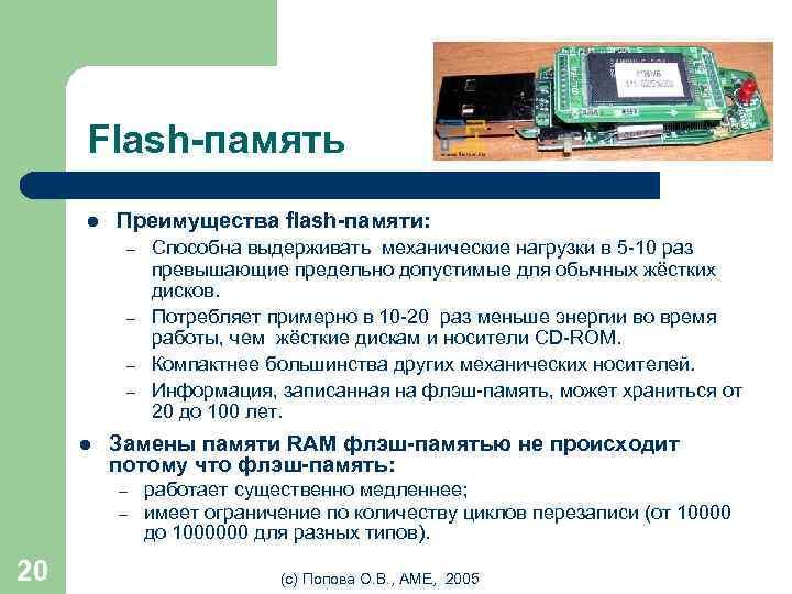 Flash-память l Преимущества flash-памяти: – – l Замены памяти RAM флэш-памятью не происходит потому