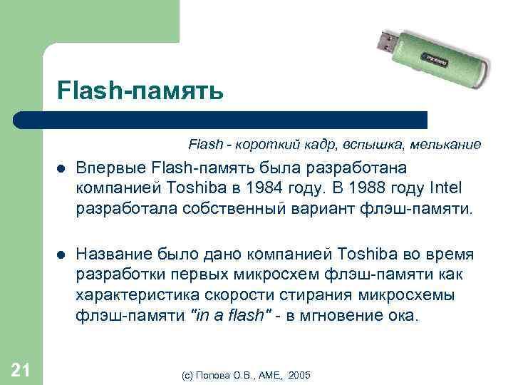 Flash-память Flash - короткий кадр, вспышка, мелькание l l 21 Впервые Flash-память была разработана