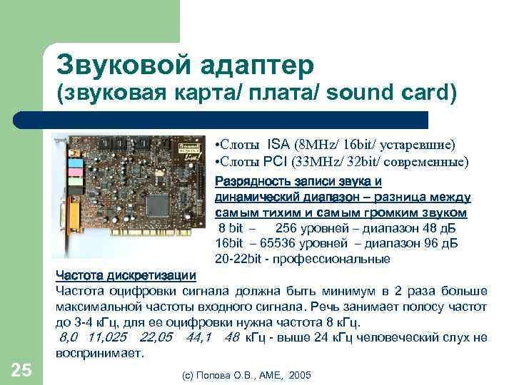 Звуковой адаптер (звуковая карта/ плата/ sound card) • Слоты ISA (8 MHz/ 16 bit/