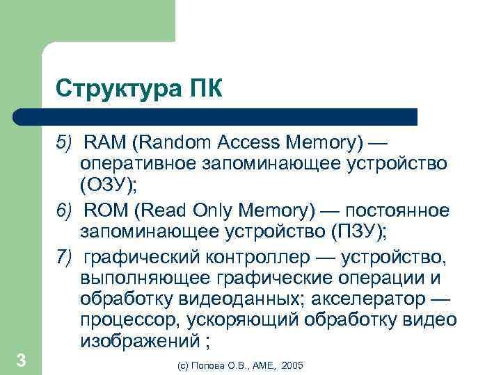 Структура ПК 3 5) RAM (Random Access Memory) — оперативное запоминающее устройство (ОЗУ); 6)