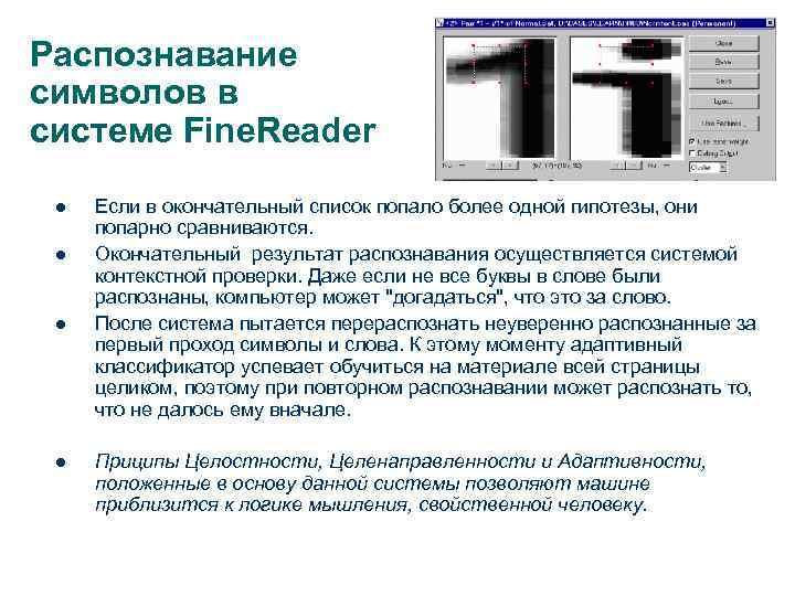 Распознавание символов в системе Fine. Reader l l Если в окончательный список попало более