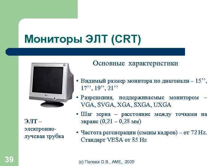Мониторы ЭЛТ (CRT) Основные характеристики ЭЛТ – электроннолучевая трубка 39 • Видимый размер монитора