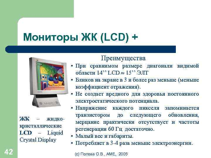 Мониторы ЖК (LCD) + Преимущества ЖК – жидкокристаллические LCD – Liquid Crystal Display 42