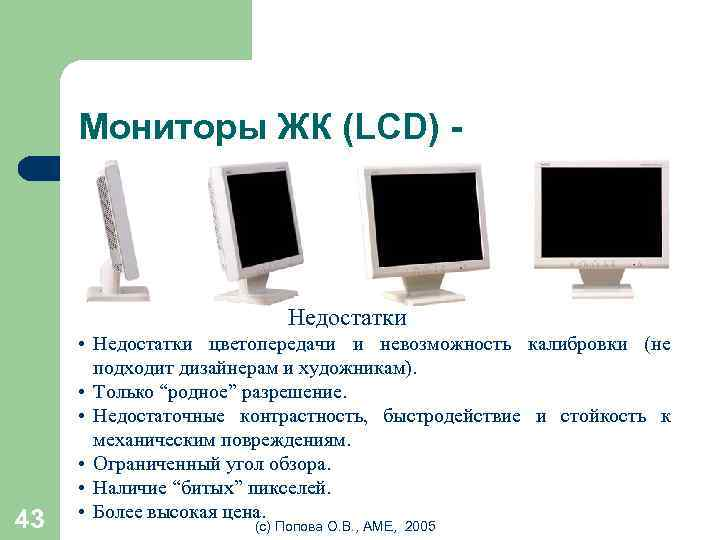 Мониторы ЖК (LCD) - Недостатки 43 • Недостатки цветопередачи и невозможность калибровки (не подходит