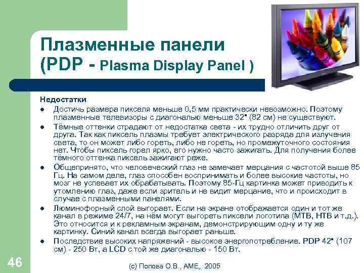 Плазменные панели (PDP - Plasma Display Panel ) Недостатки l Достичь размера пикселя меньше