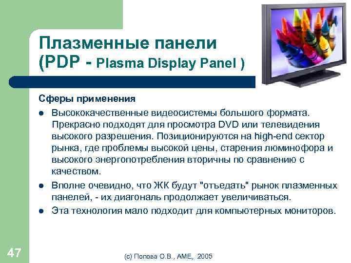 Плазменные панели (PDP - Plasma Display Panel ) Сферы применения l Высококачественные видеосистемы большого