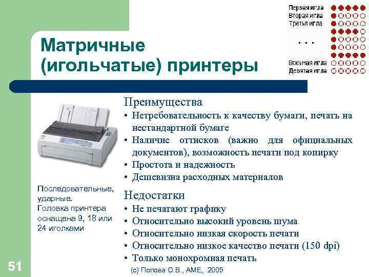 Матричные (игольчатые) принтеры Преимущества • Нетребовательность к качеству бумаги, печать на нестандартной бумаге •