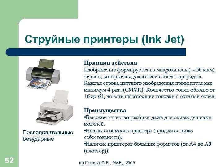 Струйные принтеры (Ink Jet) Принцип действия Изображение формируется из микрокапель ( ~ 50 мкм)