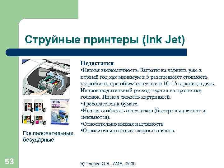 Струйные принтеры (Ink Jet) Недостатки • Низкая экономичность. Затраты на чернила уже в первый