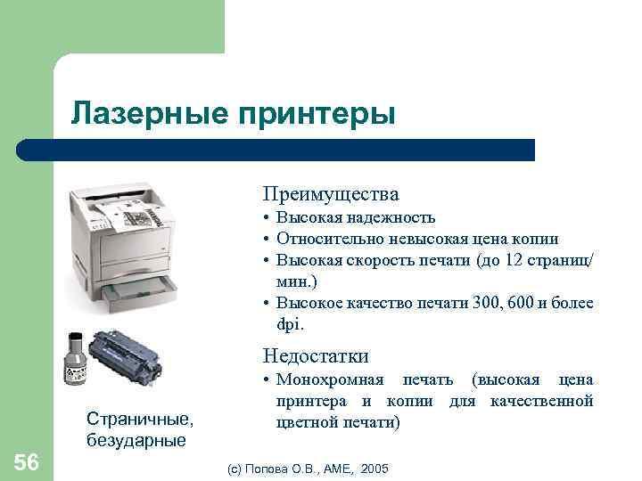 Лазерные принтеры Преимущества • Высокая надежность • Относительно невысокая цена копии • Высокая скорость