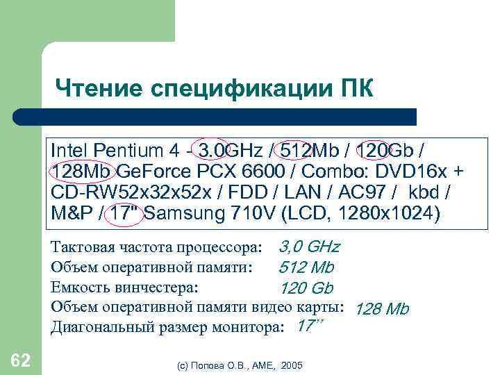 Чтение спецификации ПК Intel Pentium 4 - 3. 0 GHz / 512 Mb /