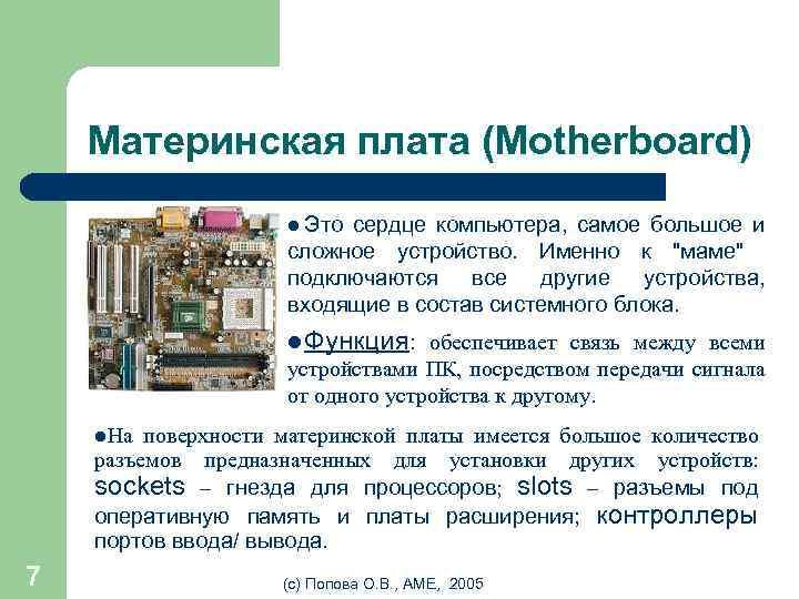 Материнская плата (Motherboard) l Это сердце компьютера, самое большое и сложное устройство. Именно к