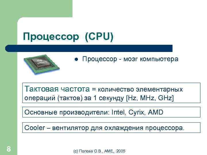 Процессор (CPU) l Процессор - мозг компьютера Тактовая частота = количество элементарных операций (тактов)