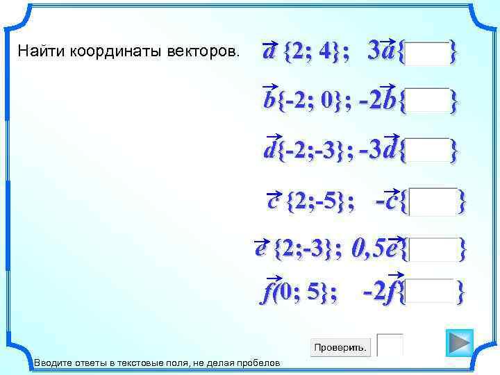 a {2; 4}; 3 a{ } b{-2; 0}; -2 b{ } d{-2; -3}; -3