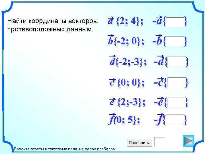 a {2; 4}; -a{ } b{-2; 0}; -b{ } d{-2; -3}; -d{ } c