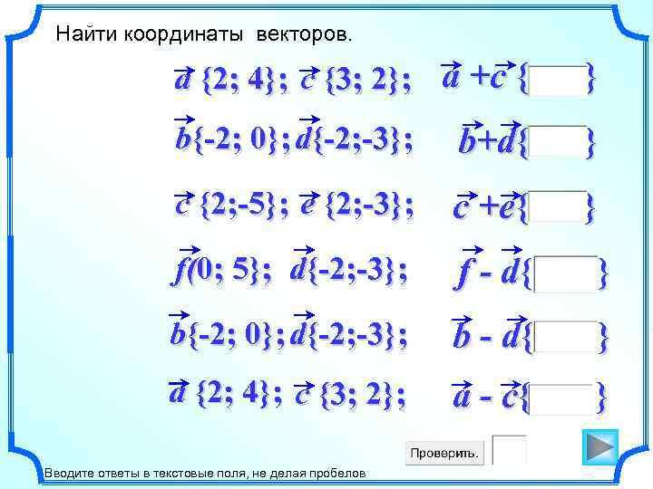 Найти координаты векторов. a {2; 4}; c {3; 2}; a +c { } b{-2;