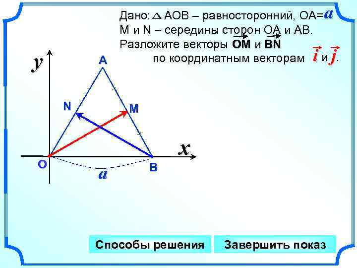 Дано: AOB – равносторонний, ОА= a М и N – середины сторон OA и