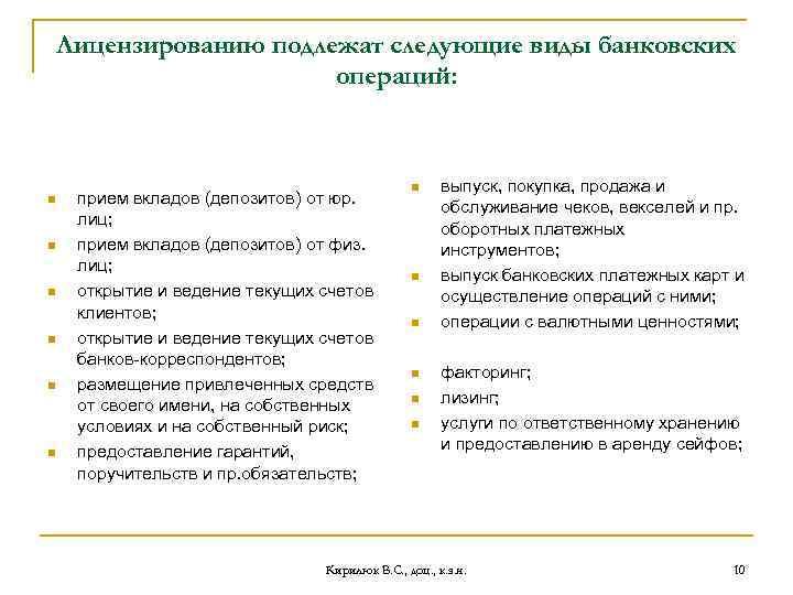 Лицензированию подлежат следующие виды банковских операций: n n n прием вкладов (депозитов) от юр.