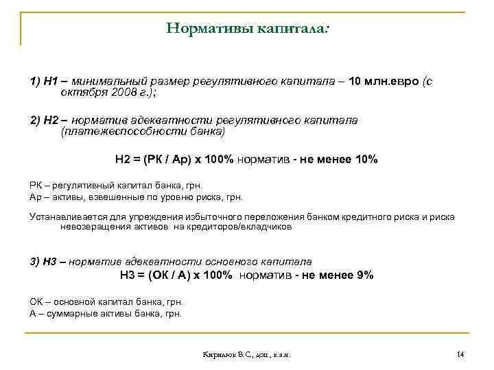 Нормативы капитала: 1) Н 1 – минимальный размер регулятивного капитала – 10 млн. евро