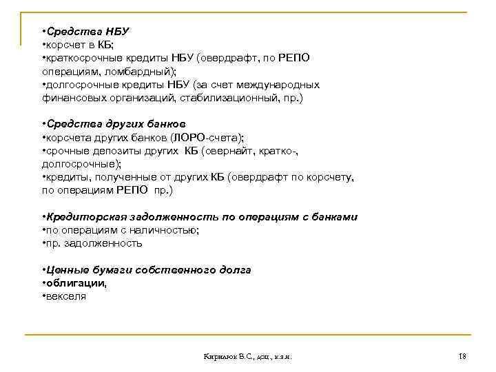 • Средства НБУ • корсчет в КБ; • краткосрочные кредиты НБУ (овердрафт, по