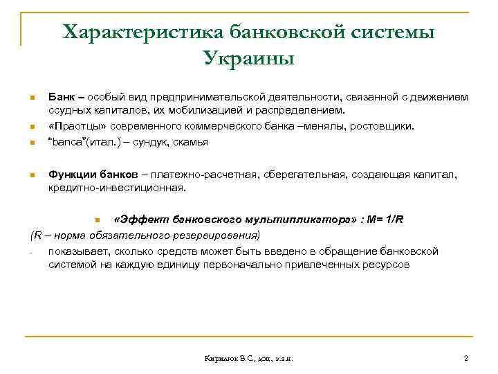 Характеристика банковской системы Украины n n Банк – особый вид предпринимательской деятельности, связанной с
