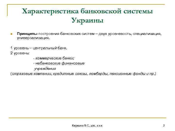 Характеристика банковской системы Украины n Принципы построения банковских систем – двух уровневость, специализация, универсализация.