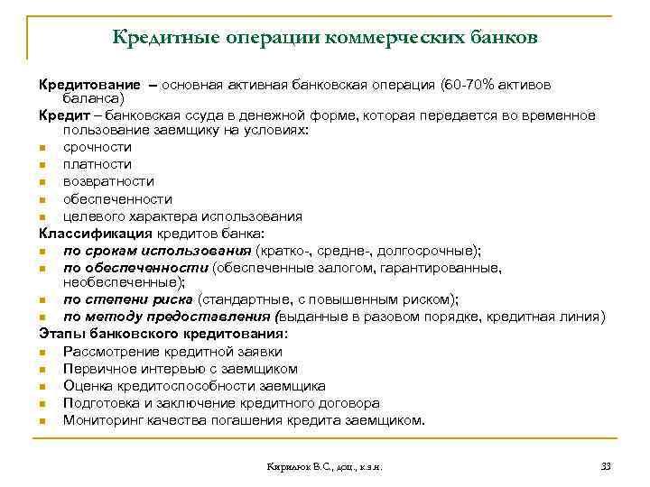 Кредитные операции коммерческих банков Кредитование – основная активная банковская операция (60 -70% активов баланса)