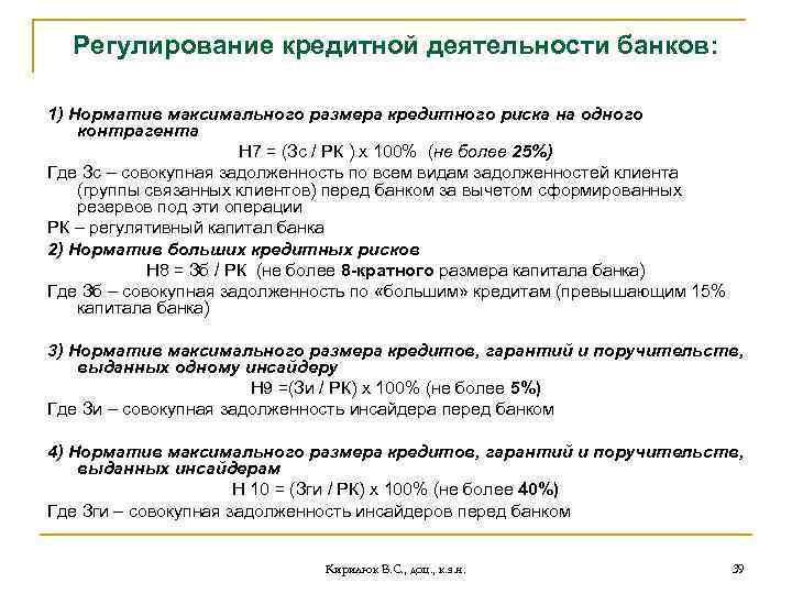 Регулирование кредитной деятельности банков: 1) Норматив максимального размера кредитного риска на одного контрагента Н