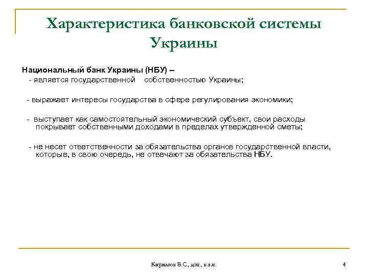 Характеристика банковской системы Украины Национальный банк Украины (НБУ) – - является государственной собственностью Украины;