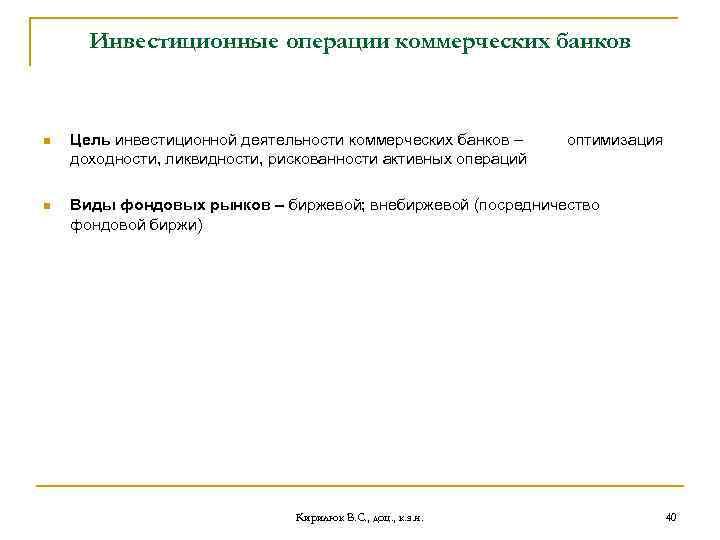 Инвестиционные операции коммерческих банков n Цель инвестиционной деятельности коммерческих банков – оптимизация доходности, ликвидности,