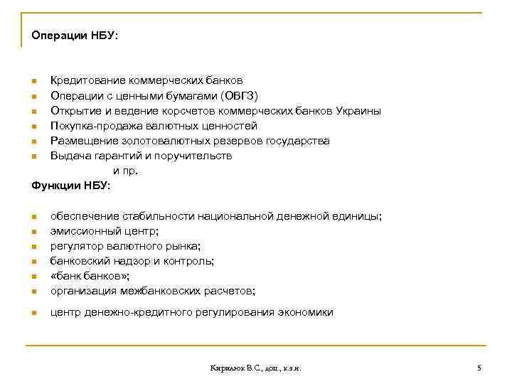 Операции НБУ: Кредитование коммерческих банков n Операции с ценными бумагами (ОВГЗ) n Открытие и