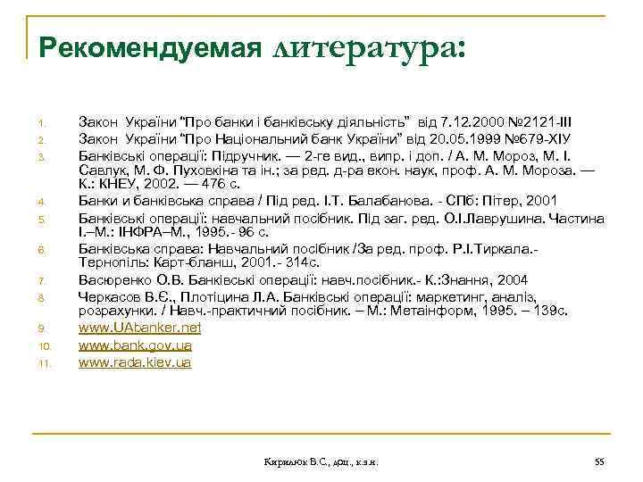 Рекомендуемая 1. 2. 3. 4. 5. 6. 7. 8. 9. 10. 11. литература: Закон