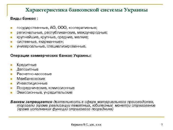 Характеристика банковской системы Украины Виды банков : n n n государственные, АО, ООО, кооперативные;