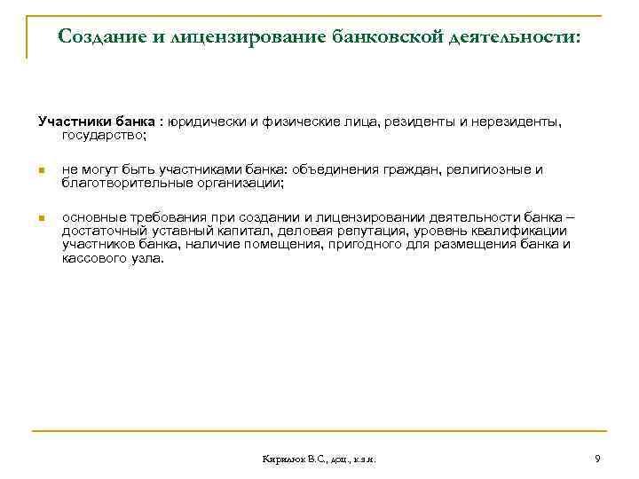 Создание и лицензирование банковской деятельности: Участники банка : юридически и физические лица, резиденты и
