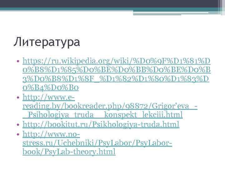 Литература • https: //ru. wikipedia. org/wiki/%D 0%9 F%D 1%81%D 0%B 8%D 1%85%D 0%BE%D 0%BB%D