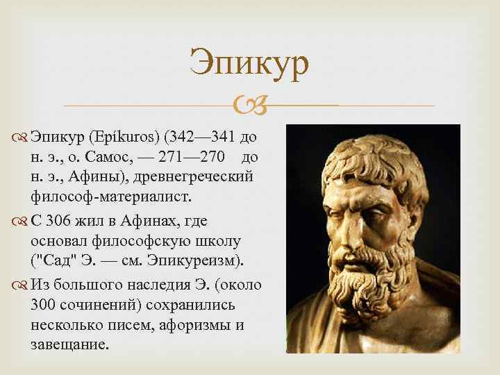 aristotle and epicurus 20 stance   2008 21 b oth aristotle and epicurus developed a theory of knowledge based on the premise that knowledge must rest on indubitable foundations1.