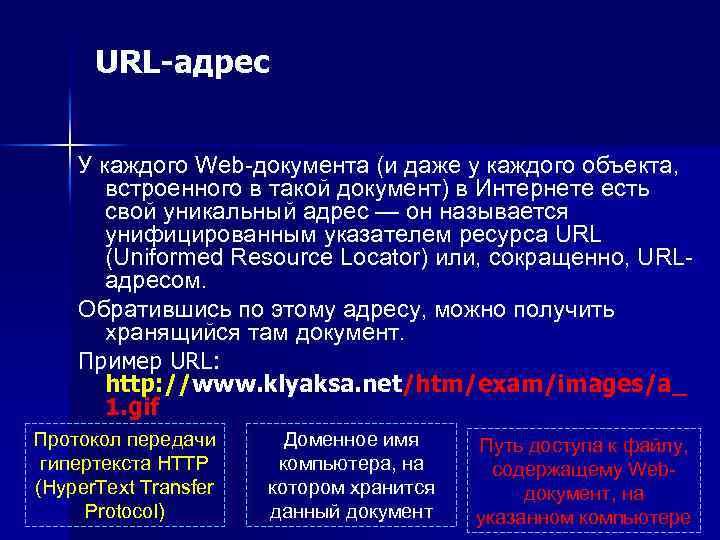 Url сайта компании что это копирайт создание сайта