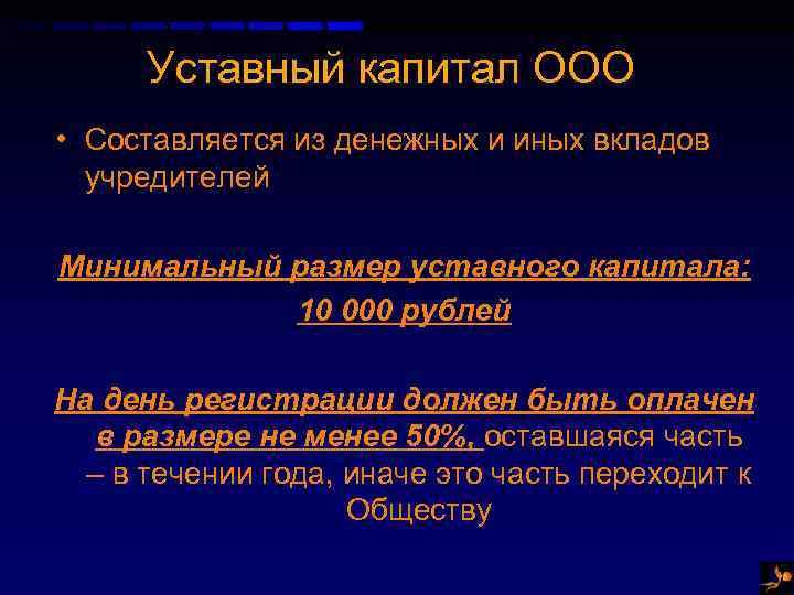 Сколько должен быть уставной капитал для ооо ооо бухгалтер новосибирск