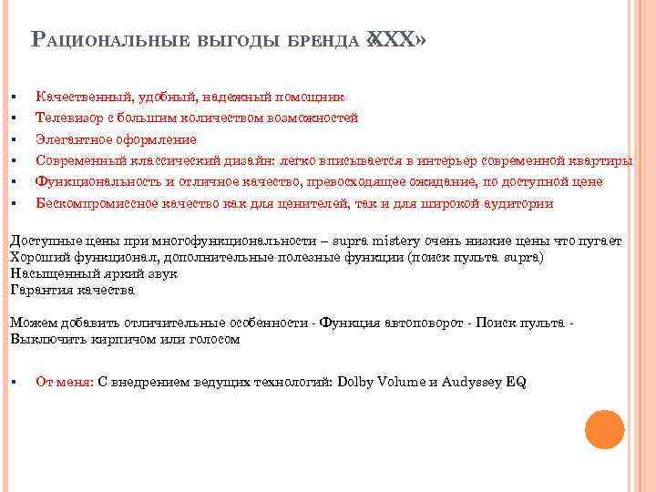РАЦИОНАЛЬНЫЕ ВЫГОДЫ БРЕНДА « XX» X § Качественный, удобный, надежный помощник § Телевизор с