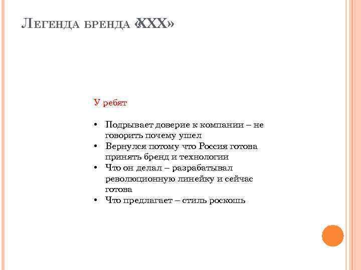 ЛЕГЕНДА БРЕНДА « XXX» У ребят • Подрывает доверие к компании – не говорить