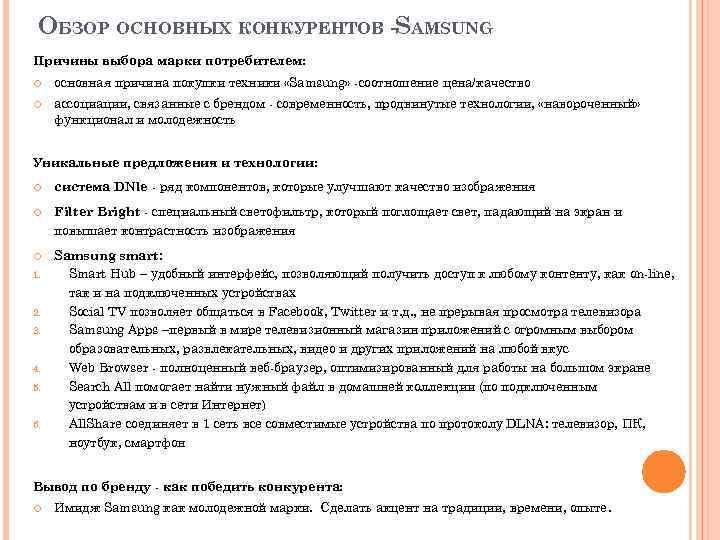 ОБЗОР ОСНОВНЫХ КОНКУРЕНТОВ -SAMSUNG Причины выбора марки потребителем: основная причина покупки техники «Samsung» -соотношение