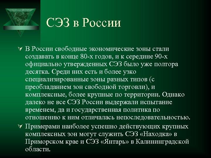СЭЗ в России Ú В России свободные экономические зоны стали создавать в конце 80