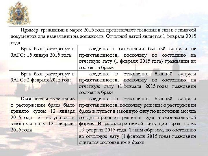 Пример: гражданин в марте 2015 года представляет сведения в связи с подачей документов для